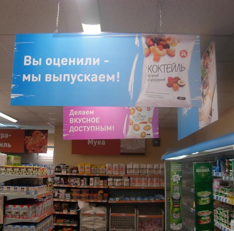 реклама внутри магазина на подвесках согласна Борзовой